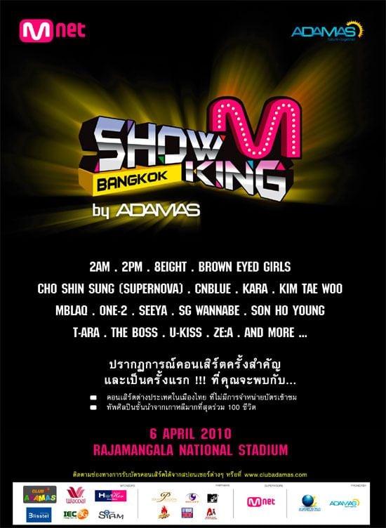2PM, 2AM, Brown Eyed Girls, Kara, T-ara & more for Thailand concert