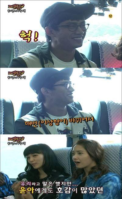 yoona and taecyeon relationship memes