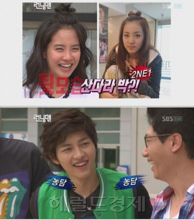 Song ji hyo dating song joong ki movies