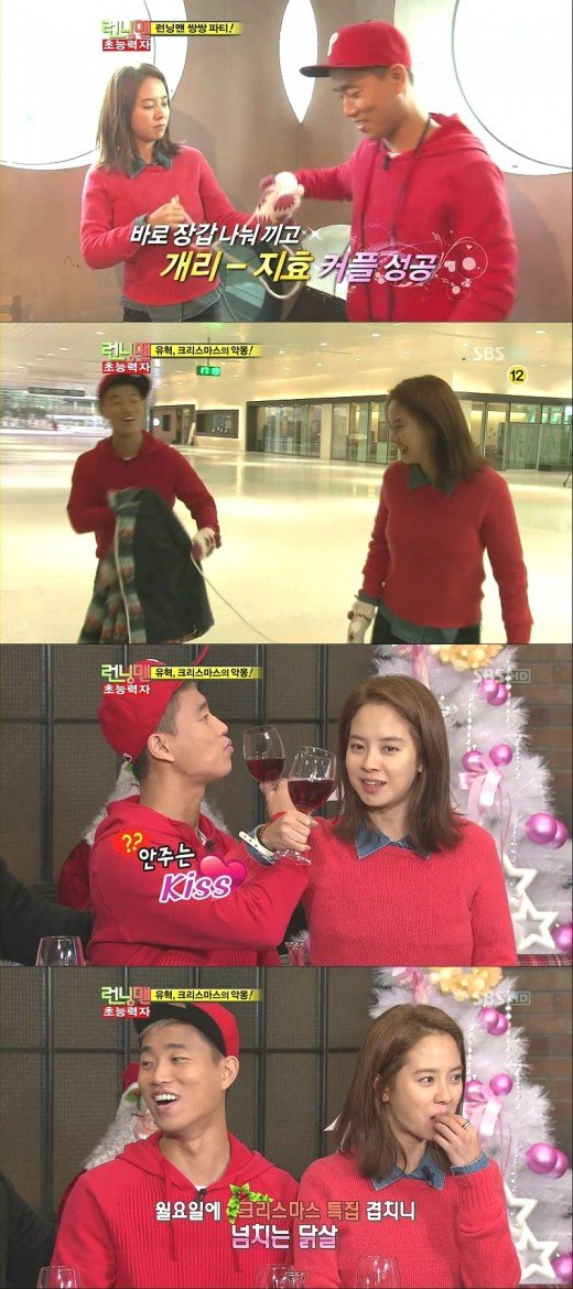 song ji hyo and gary relationship