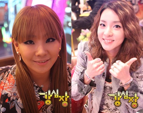 2ne1 dating onehallyu 30 Day Transformation Team