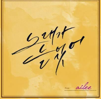 MBLAQ,Lee-Joon,Ailee,wheesung