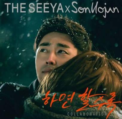 T-ara,Jiyeon,the-seeya,son-ho-joon