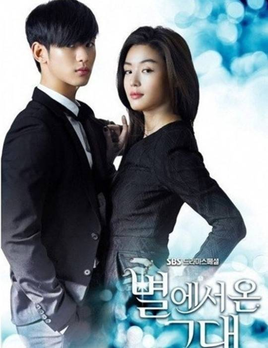 Kim Soo Hyun, Jun Ji Hyun