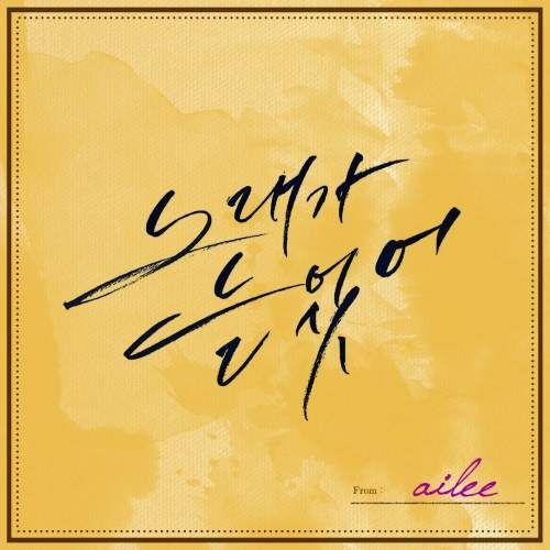 MBLAQ, Lee Joon, Ailee, Wheesung