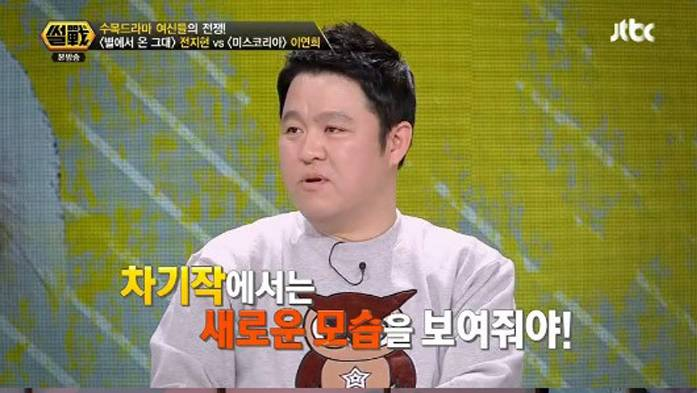 Lee Yeon Hee, Kim Gu Ra, Jun Ji Hyun
