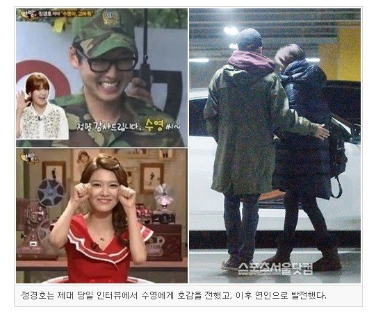snsd sooyoung and jung kyung ho dating