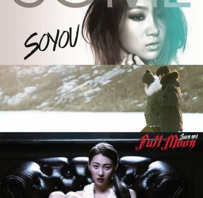 Kang-Min-Kyung,Girls-Day,Hyorin,Soyu,Vibe,Kim-Soo-Hyun,Huh-Gak,sunmi,sung-si-kyung,junggigo,sm-the-ballad