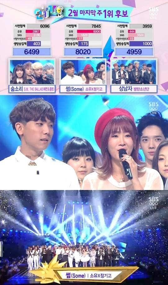 soyul,BTOB,EXO,Suho,Baekhyun,SISTAR,ZEA,Kwanghee,boys-republic,bts,yoo-seung-woo,sunmi,junggigo,tae-jin-ah,lee-yu-bi,sm-the-ballad,bebop,sam