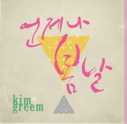 kim-greem