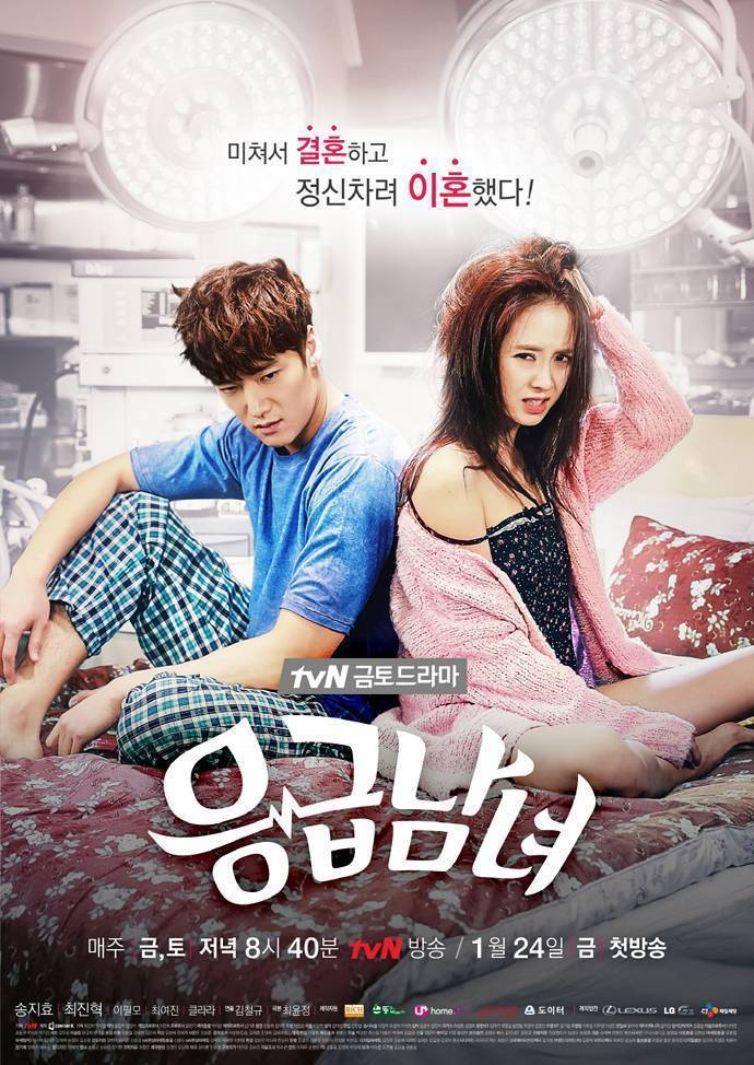 [Drama Review] 'Emergency Couple' - Episode 19