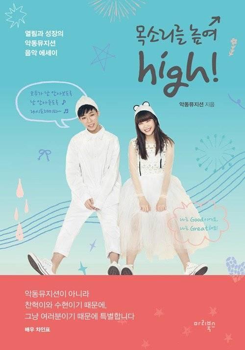 Pre-orders begin for Akdong Musician's self-written book ...