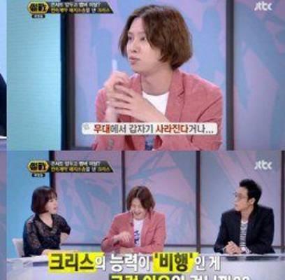EXO,Kris,Heechul