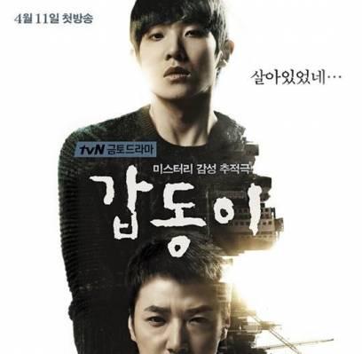 kim jong kook and han ji min dating
