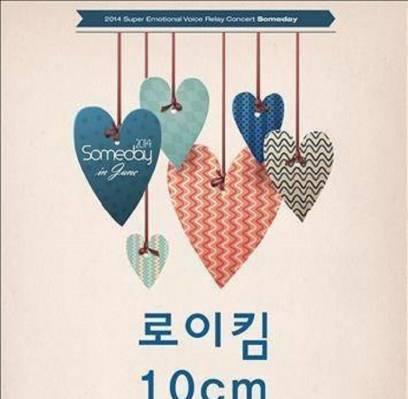 roy-kim,10cm,junggigo