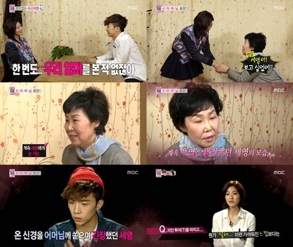 Wooyoung and park se young really dating sim. Dating for one night.