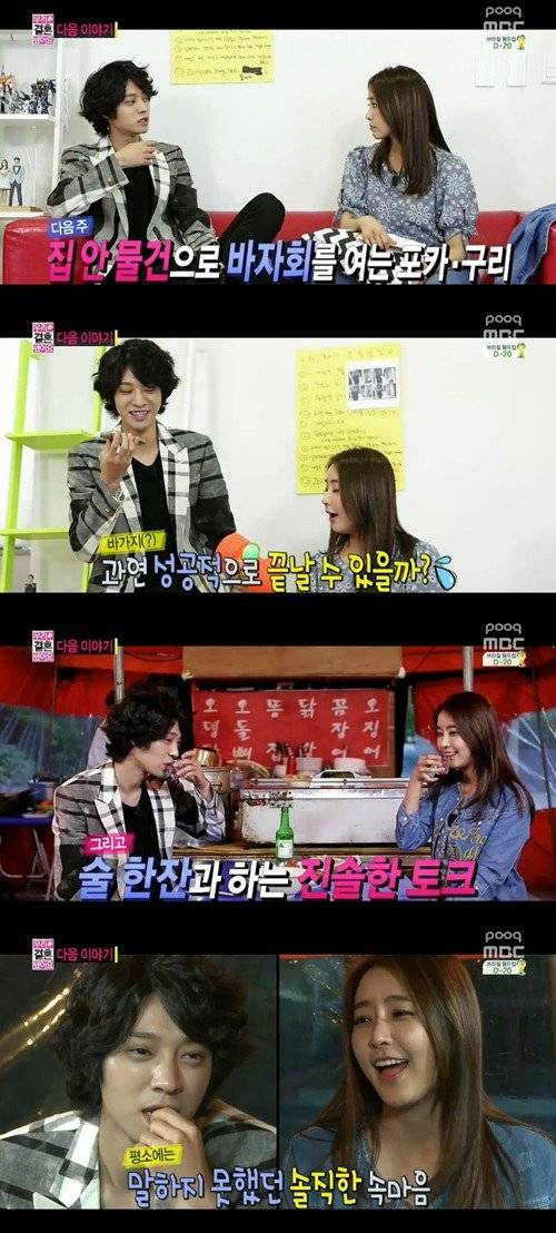 Jung Joon Young and Jung Yoo Mi to say goodbye on the next 'We Got Married'
