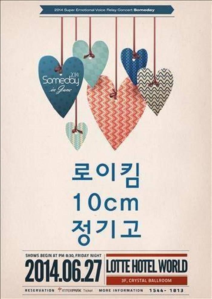 Roy Kim, 10cm, Junggigo