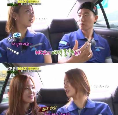 A-Pink,Bomi,Na-Eun,Yoo-Jae-Suk,Gary