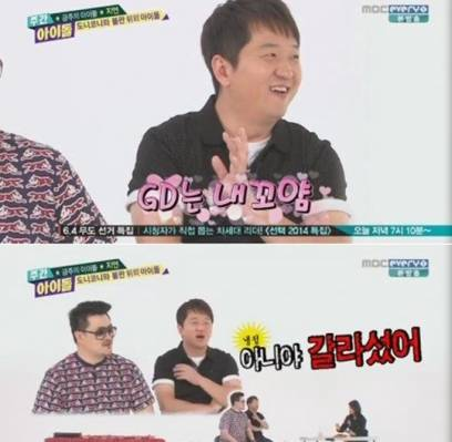 dragon and jung hyung don dating sim