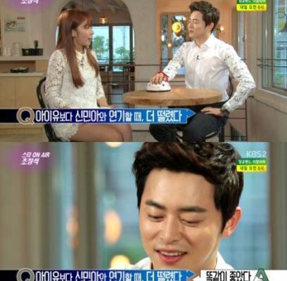 iu jo jung suk dating Jo jung suk's supposedly quiet holiday break turned out to (iu) and jo jung suk are questionning and choi yeon ah directly after the dating scandal breaks.