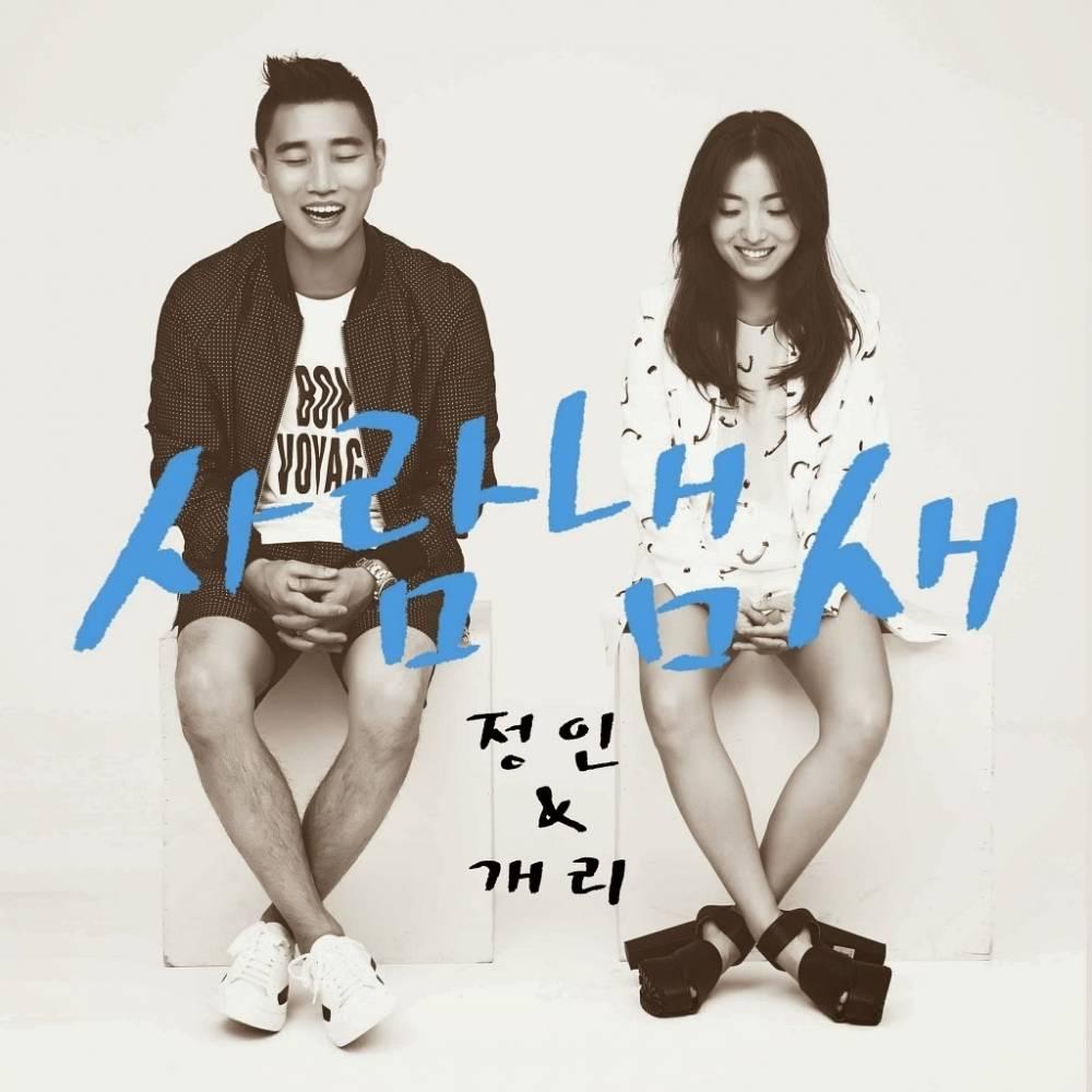 Boyfriend, EXO, INFINITE, Hyosung, Jiyeon, U-KISS, VIXX, ZE:A, Baek Ji Young, Jang Woo Hyuk, G.NA, NC.A, Kim Yeon Woo, Fly to the Sky, BTL (Beyond The Limit), Bay.B