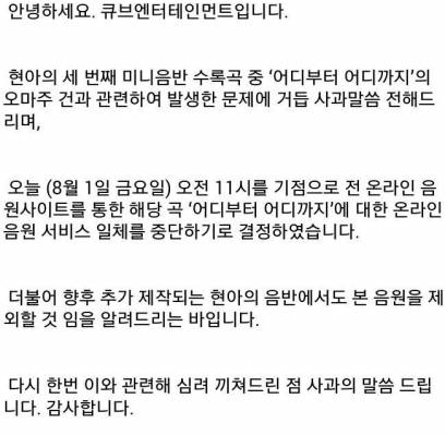 god,4minute,HyunA,BTOB,Hyunsik