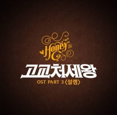 honey-g