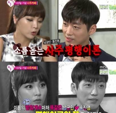 hong jin young and nam goong min dating