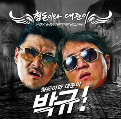 Jung-Hyung-Don,defconn