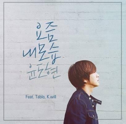 KWill,tablo,yoon-do-hyun