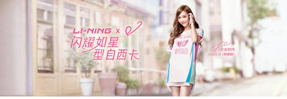 Chinese brand 'LI-NING' launches collaborative line with Jessica