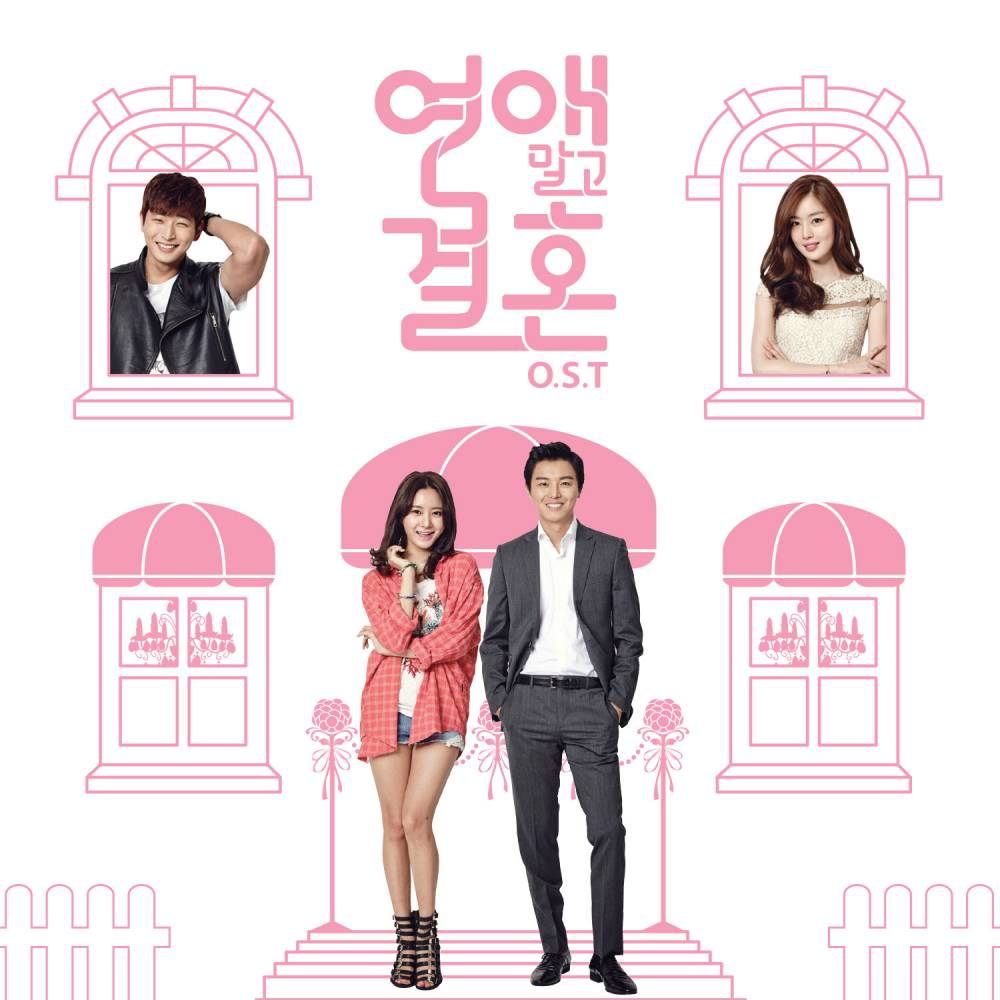 marriage not dating full album Marriage not dating's strength is really in its execution and its primary cast's committed performances thought download lagu mamamoo - marriage not dating ost part jang mi's not going to like you because you have no personality.