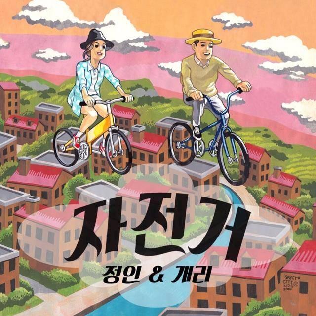Leessang, Gary, Jung In