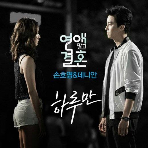 download ost marriage not dating part 2-1