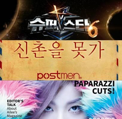 soyul,Vibe,NS-Yoon-G,Ailee,yoon-mi-rae,taetiseo,urban-zakapa,park-bo-ram,postmen