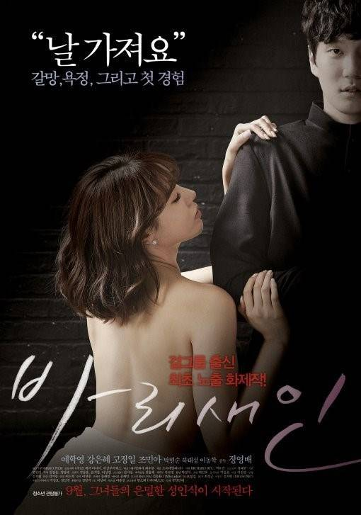 film thriller erotici iscrizione facebook chat
