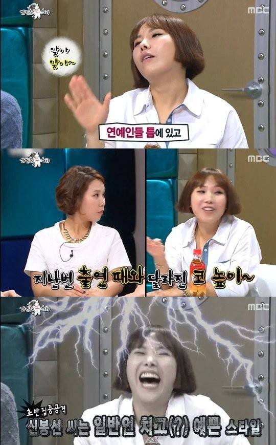 Shin Bong Sun points out her new nose and reveals she once cried because of Kim Gu Ra on 'Radio ...