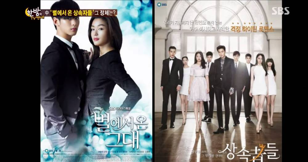 Chinese movie 'The Heirs Who Came From the Stars ...