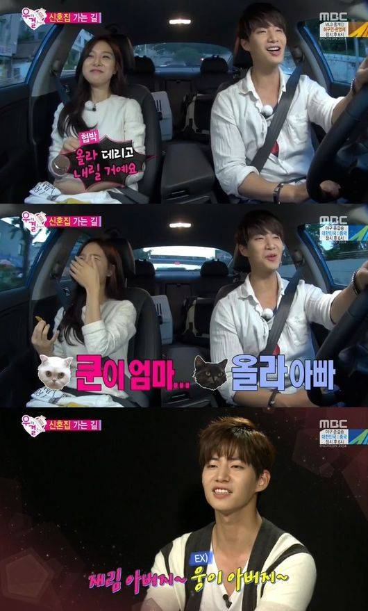 Song Jae Rim And Kim So Eun Decide Their Pet Names On We