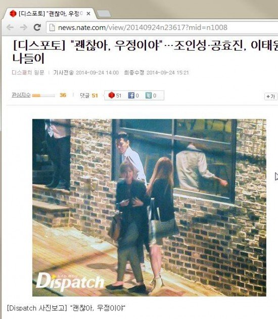 Update] Dispatch spots Jo In Sung with Gong Hyo Jin + confirmed to
