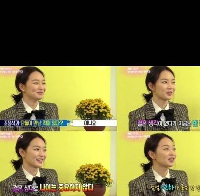 shin-min-ah,jo-jung-suk