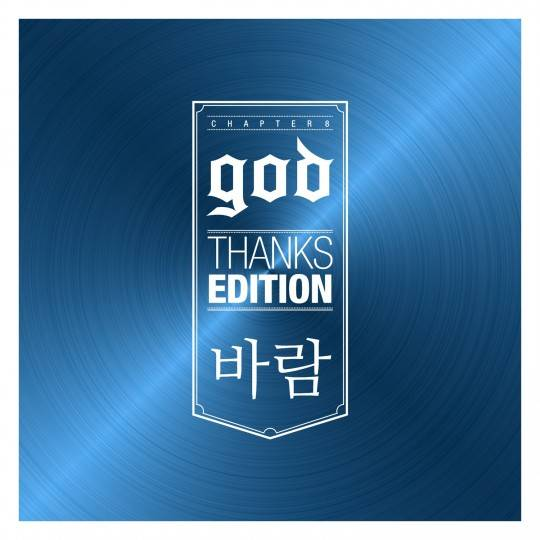 g.o.d show their gratitude to fans with a beautiful single, 'Wind'