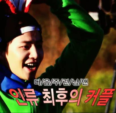 song ji hyo and lee kwang soo relationship memes