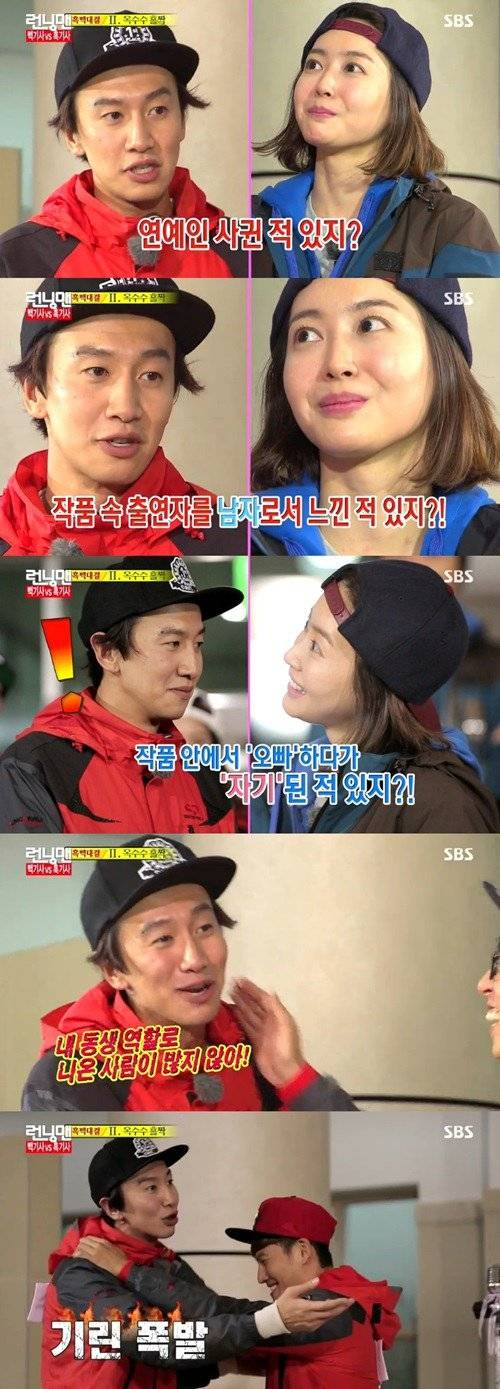 Lee Kwang Soo Gets Flustered