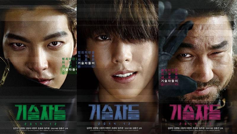 the technicians starring kim woo bin and lee hyun woo