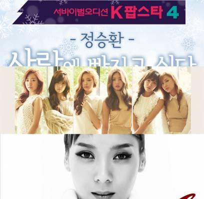 A-Pink,Taeyang,G-Dragon,EXID,Kyuhyun,KWill,yoon-mi-rae,sung-si-kyung