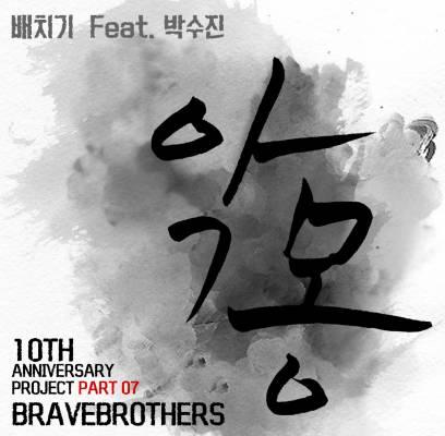 baechigi,brave-brothers,park-soojin