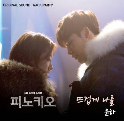 park-shin-hye,lee-jong-suk,younha