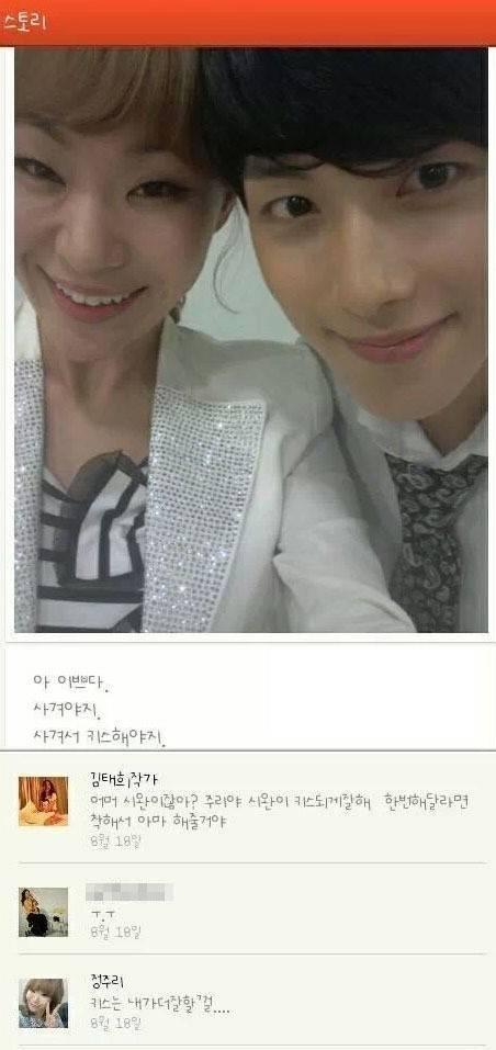 Siwan,jung-joo-ri